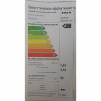 Ikea Raffinerad 203.009.17 - Étiquette énergie